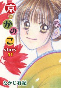 AneLaLa 京*かのこ story11