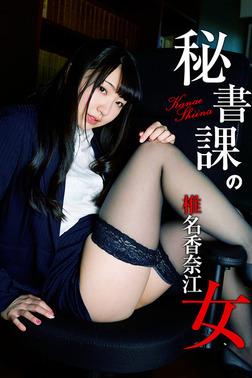 秘書課の女 椎名香奈江-電子書籍