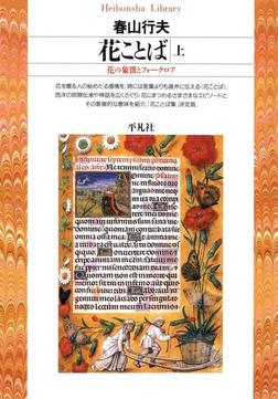 花ことば 上-電子書籍