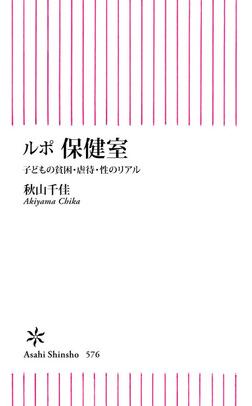 ルポ 保健室 子どもの貧困・虐待・性のリアル-電子書籍