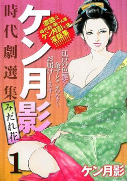 ケン月影時代劇選集みだれ花(1)-電子書籍