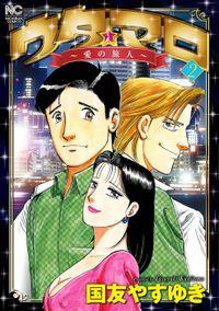 ウタ★マロ~愛の旅人~ 2