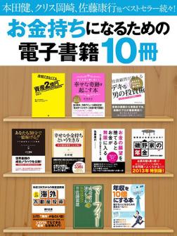 お金持ちになるための電子書籍10冊-電子書籍