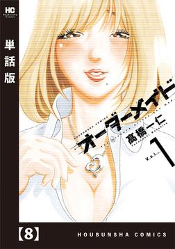 オーダーメイド【単話版】 8-電子書籍