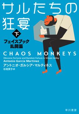 サルたちの狂宴 (下) フェイスブック乱闘篇-電子書籍