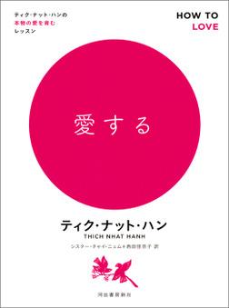 愛する-電子書籍