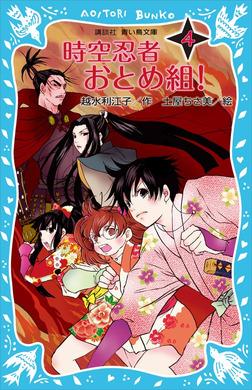 時空忍者 おとめ組!(4)-電子書籍