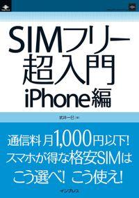 SIMフリー超入門 iPhone編
