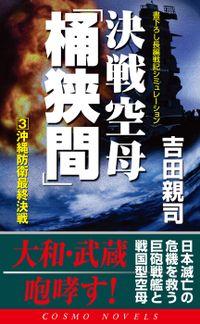 決戦空母「桶狭間」(3)沖縄防衛最終決戦
