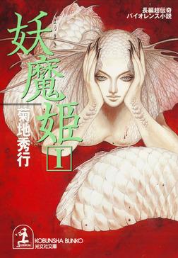 妖魔姫(1・2・3合冊版)-電子書籍