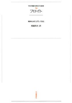 ワイド版世界の大思想 第1期〈14〉フロイト-電子書籍