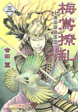 梅鴬撩乱(3)-電子書籍