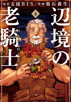 辺境の老騎士 バルド・ローエン(4)-電子書籍