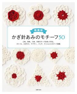 新装版 かぎ針あみのモチーフ50-電子書籍