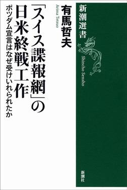 「スイス諜報網」の日米終戦工作―ポツダム宣言はなぜ受けいれられたか―-電子書籍