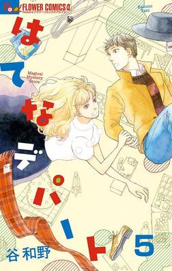 はてなデパート【マイクロ】(5)-電子書籍