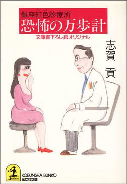 恐怖の万歩計~銀座紅色(べにしき)診療所~-電子書籍