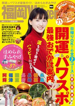 FukuokaWalker福岡ウォーカー 2017 1月増刊号-電子書籍