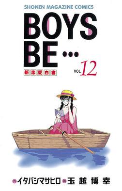 BOYS BE・・・(12)-電子書籍