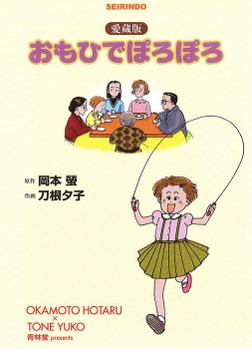 おもひでぽろぽろ [愛蔵版]-電子書籍