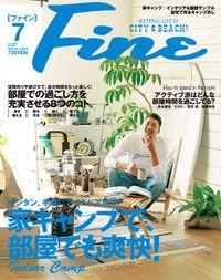 Fine 2020年7月号