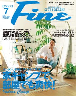 Fine 2020年7月号-電子書籍