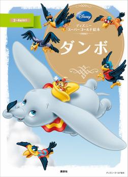 ディズニースーパーゴールド絵本 ダンボ-電子書籍