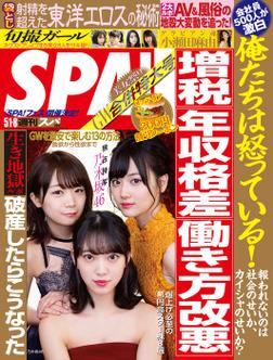 週刊SPA!(スパ)  2018年 5/1・8 合併号 [雑誌]-電子書籍