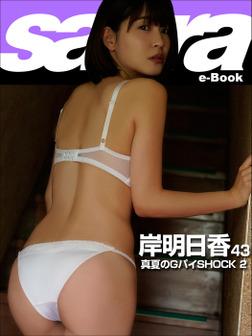 真夏のGパイSHOCK 2 岸明日香43 [sabra net e-Book]-電子書籍
