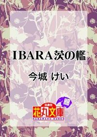 IBARA茨の檻