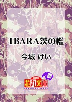 IBARA茨の檻-電子書籍