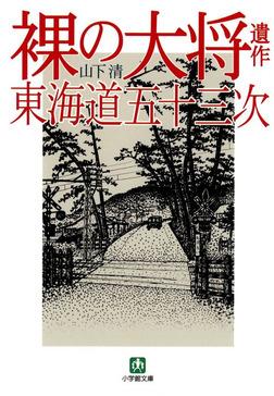 裸の大将遺作 東海道五十三次(小学館文庫)-電子書籍