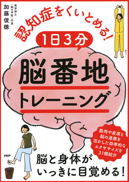 認知症をくいとめる! 1日3分「脳番地」トレーニング-電子書籍