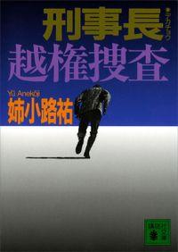 刑事長 越権捜査
