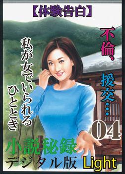 【体験告白】不倫、援交…私が女でいられるひととき04 『小説秘録』デジタル版Light-電子書籍