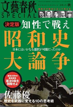 文藝春秋SPECIAL 電子版 2015年秋号-電子書籍