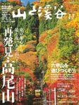 山と溪谷 2017年 11月号 [雑誌]