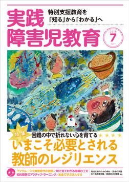 実践障害児教育2018年7月号-電子書籍
