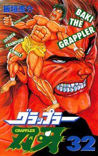 グラップラー刃牙 32
