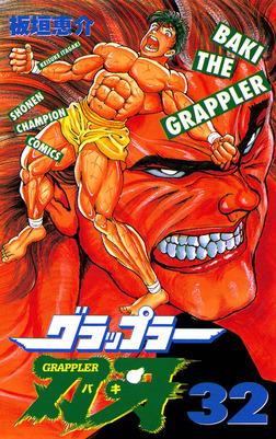 グラップラー刃牙 32-電子書籍