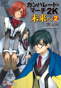 ガンパレード・マーチ 2K 未来へ(2)-電子書籍