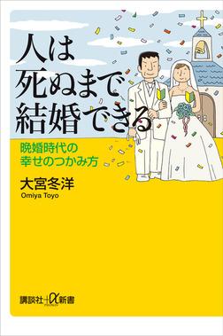 人は死ぬまで結婚できる 晩婚時代の幸せのつかみ方-電子書籍