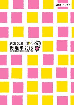 新潮文庫nex総選挙 2016-電子書籍