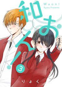 和おん! 3【フルカラー・電子書籍版限定特典付】