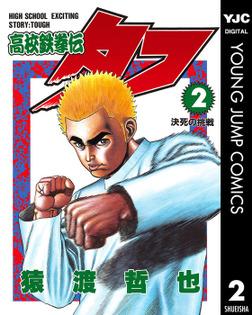 高校鉄拳伝タフ 2-電子書籍
