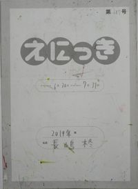TALKEN絵日記187冊目