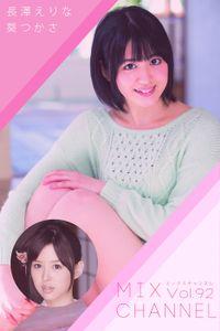 MIX CHANNEL Vol.92 / 長澤えりな 葵つかさ