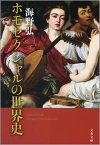 ホモセクシャルの世界史