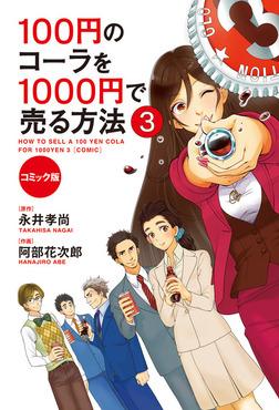 コミック版 100円のコーラを1000円で売る方法3-電子書籍