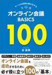 チームの成果を最大化する オンライン会議BASICS100